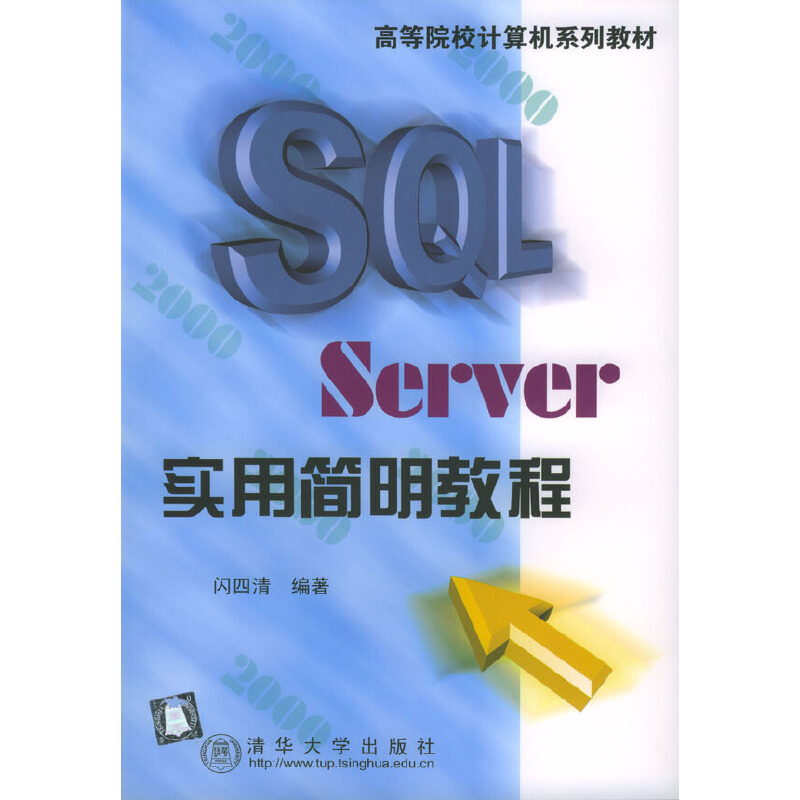SQL Server实用简明教程 PDF下载