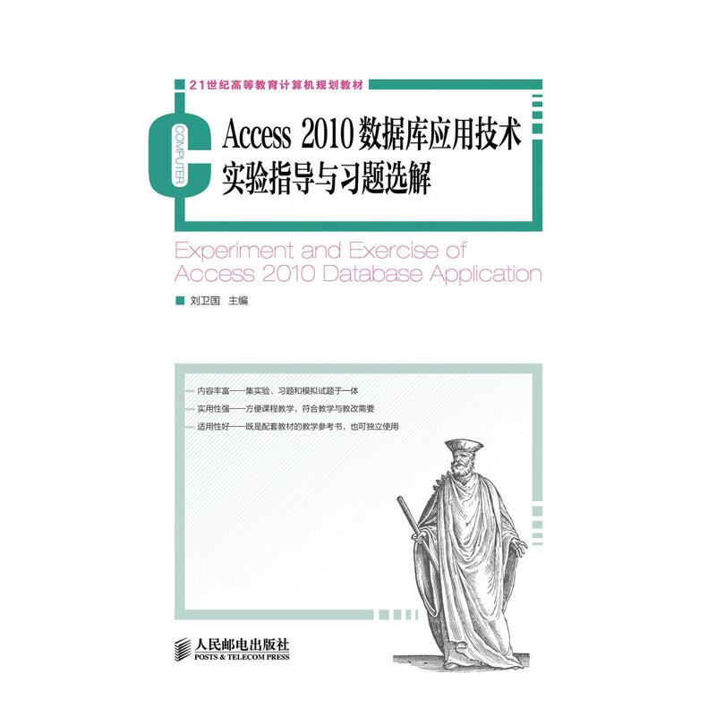 Access 2010数据库应用技术实验指导与习题选解 PDF下载
