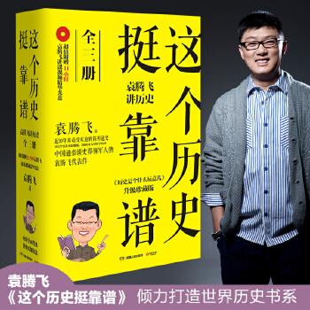 这个历史挺靠谱:袁腾飞讲历史(epub,mobi,pdf,txt,azw3,mobi)电子书