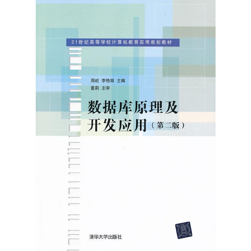 数据库原理及开发应用(第二版)(21世纪高等学校计算机教育实用规划教材) PDF下载