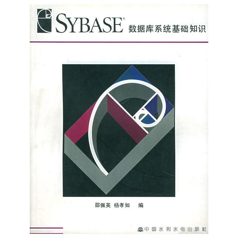 SYBASE数据库系统基础知识 (特价/封底打有圆孔) PDF下载