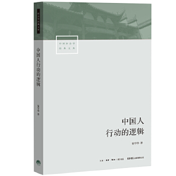 中国人行动的逻辑(epub,mobi,pdf,txt,azw3,mobi)电子书
