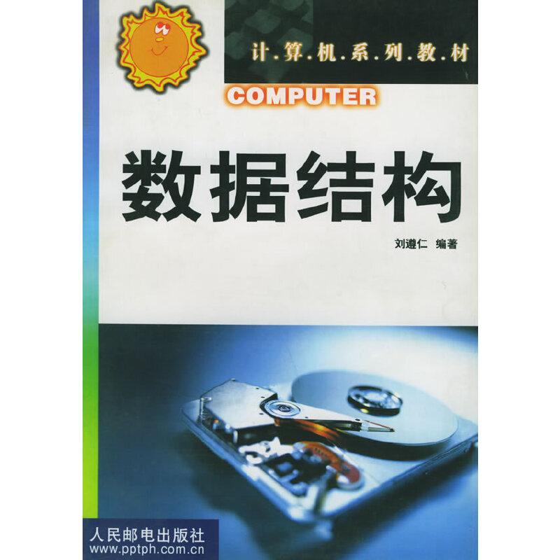 数据结构——计算机系列教材 PDF下载