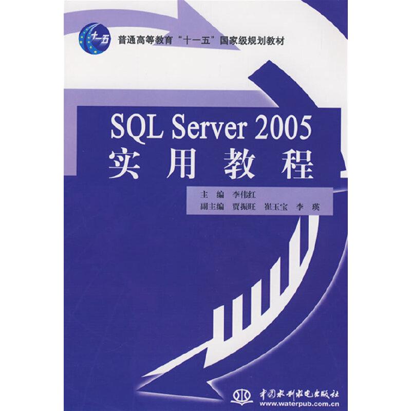 "SQL Server 2005 实用教程 (普通高等教育""十一五""国家级规划教材) PDF下载"