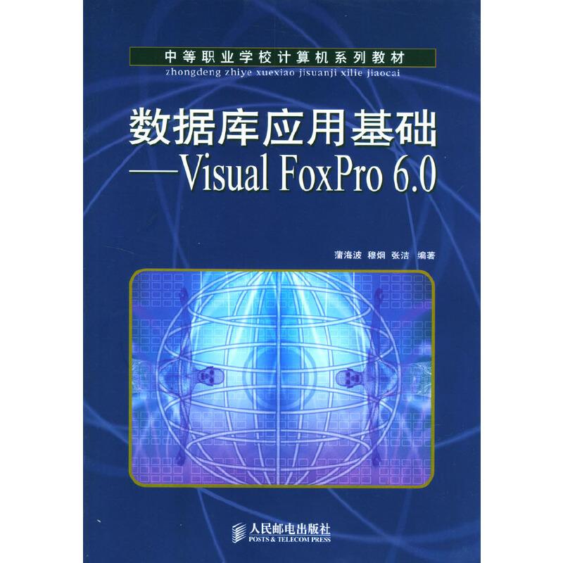数据库应用基础——Visual FoxPro 6.0(中等职业学校计算机系列教材) PDF下载