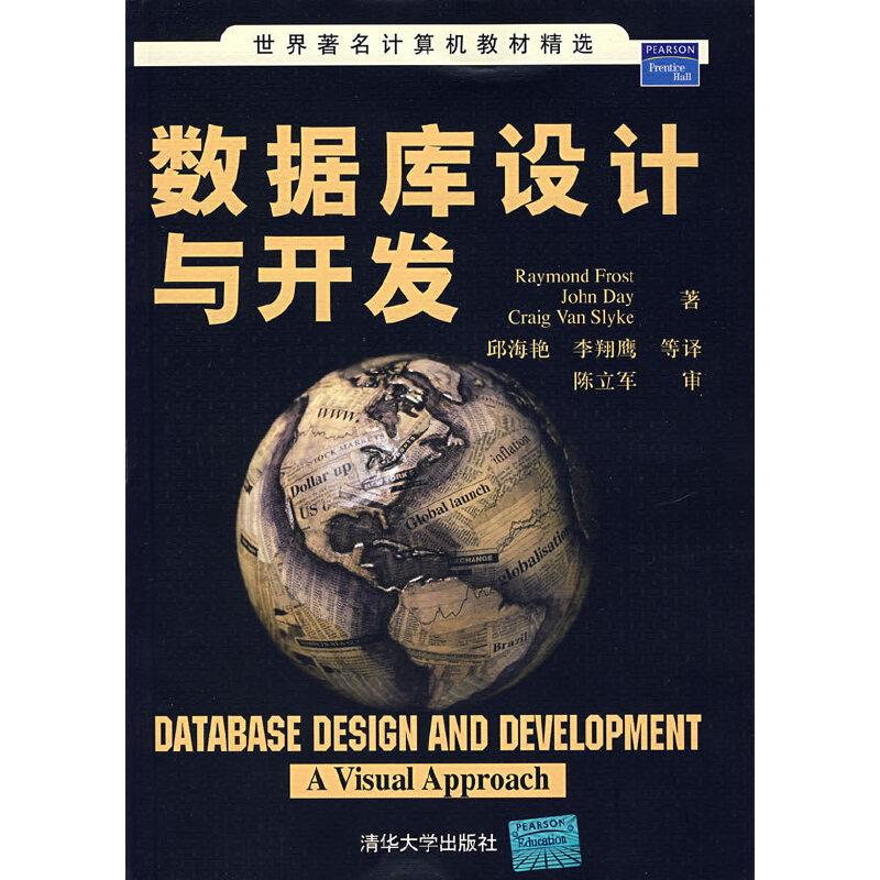 数据库设计与开发 PDF下载