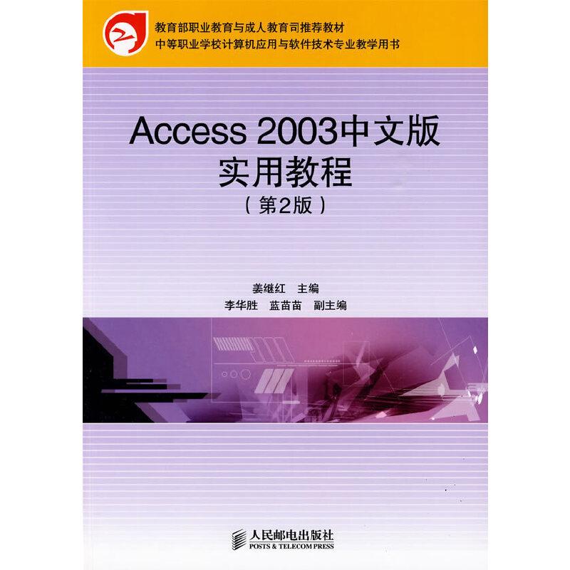 Access 2003中文版实用教程 PDF下载