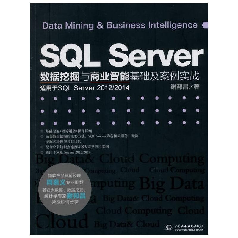 SQL Server数据挖掘与商业智能基础及案例实战 PDF下载