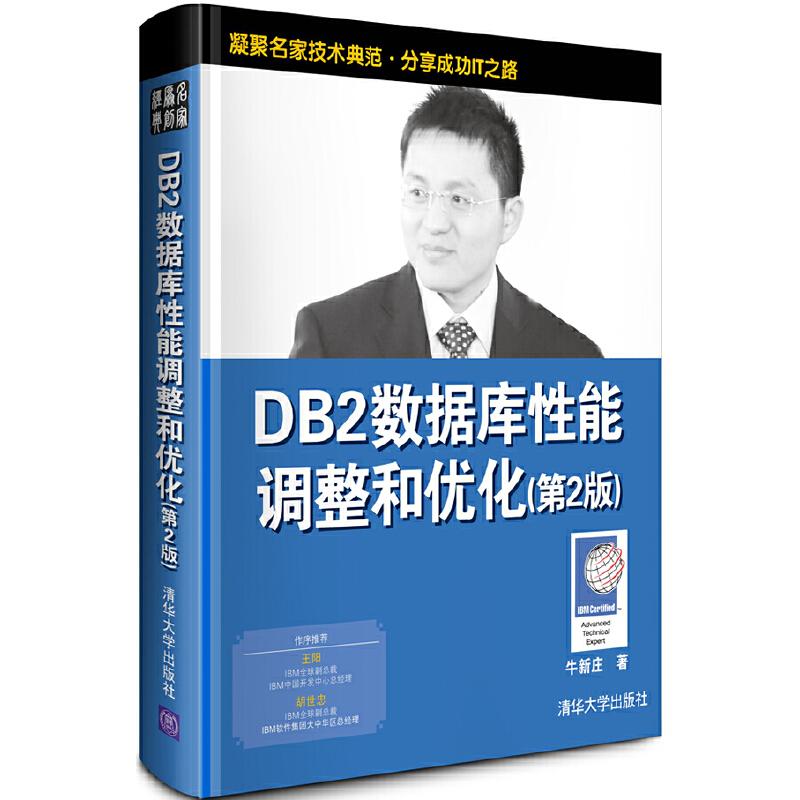 DB2数据库性能调整和优化(第2版) PDF下载