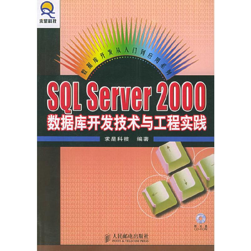 SQL Server 2000 数据库开发技术与工程实践(附CD-ROM光盘一张) PDF下载