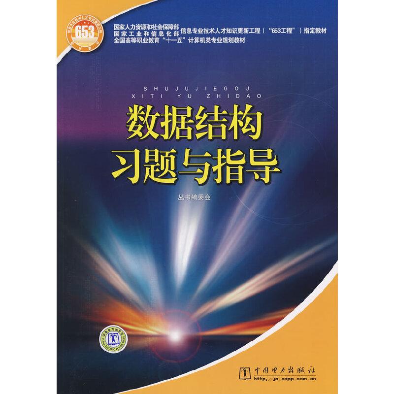 """国家人力资源和社会保障部、国家工业和信息化部信息专业技术人才知识更新工程(""""653工程"""")指定教材 数据结构习题与指导 PDF下载"""