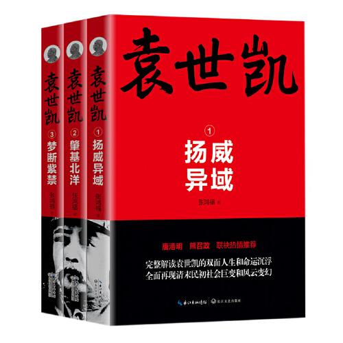 袁世凯(epub,mobi,pdf,txt,azw3,mobi)电子书