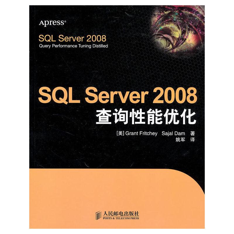 SQL Server 2008查询性能优化 PDF下载