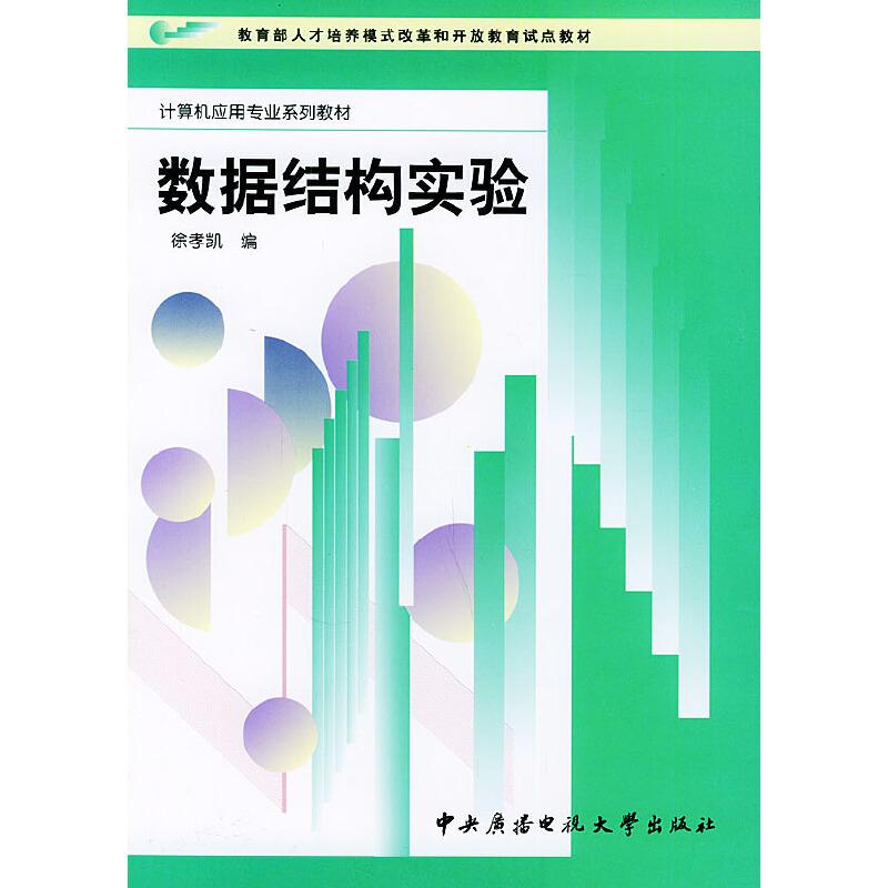 数据结构实验——计算机应用专业系列教材 PDF下载