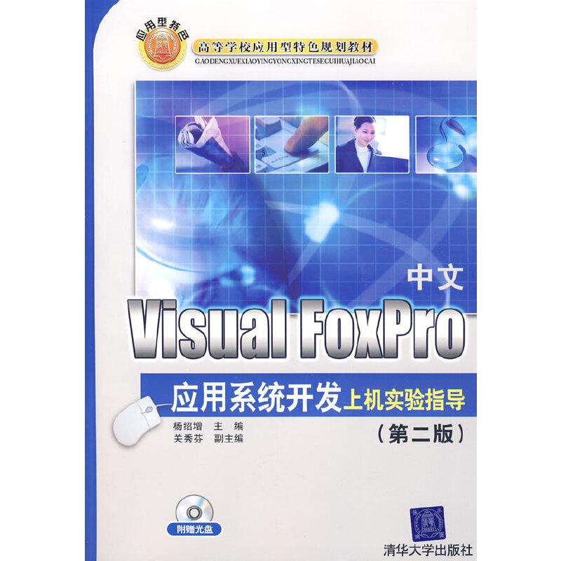 中文Visual FoxPro应用系统开发上机实验指导(第二版)(配光盘)(高等学校应用型特?23 PDF下载