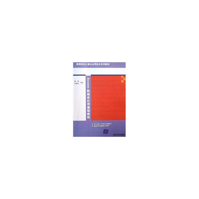 Access数据库应用基础教程——高等院校计算机应用技术系列教材 PDF下载