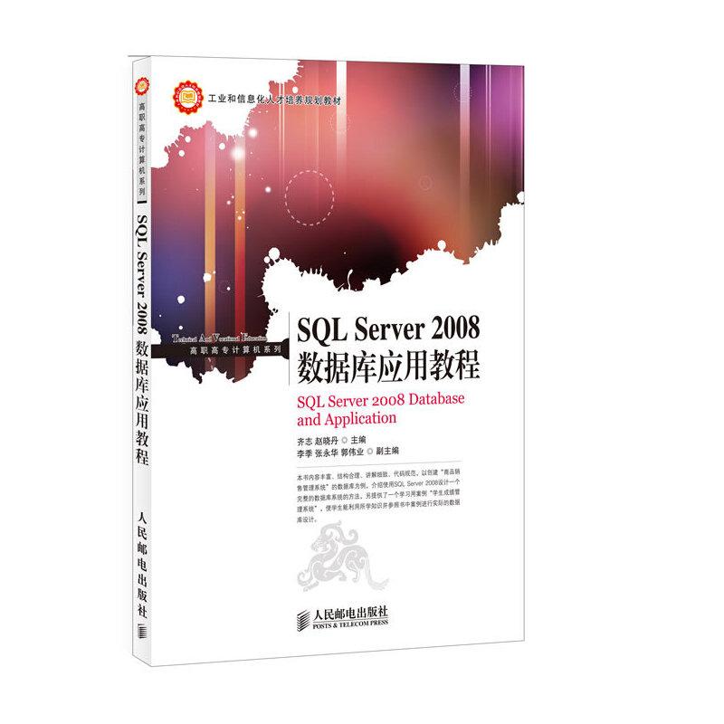 SQL Server 2008数据库应用教程 PDF下载