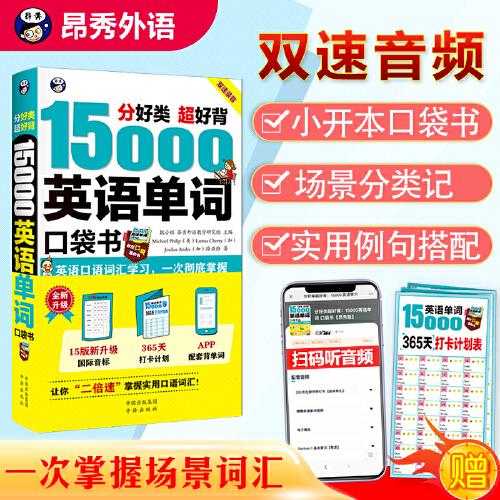 分好类 超好背 15000英语单词便携口袋书 英语口语词汇学习 英语入门 一次彻底掌握(epub,mobi,pdf,txt,azw3,mobi)电子书