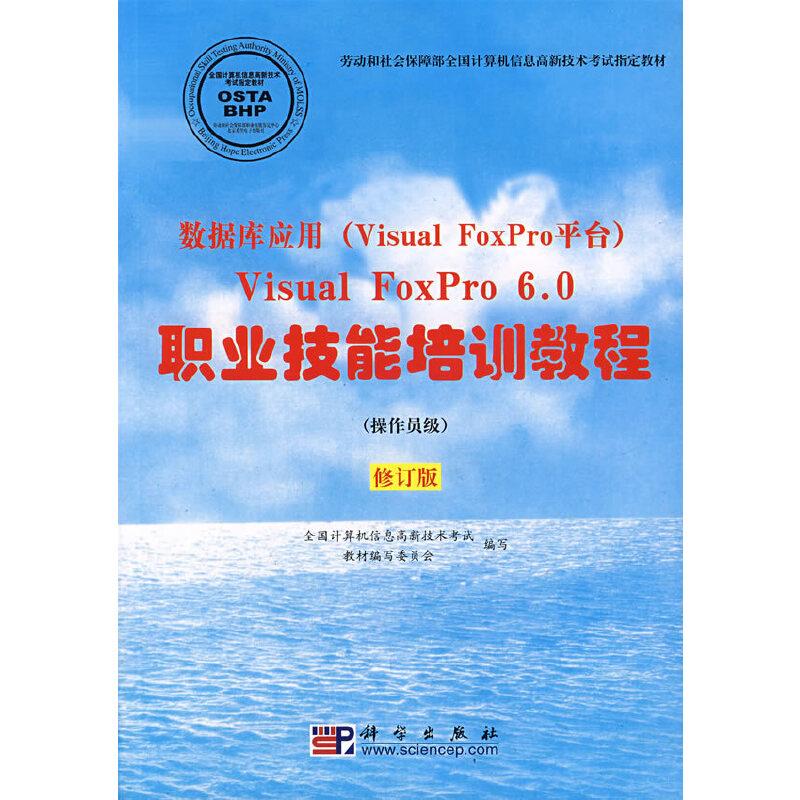 数据库应用(Visual FoxPro平台)Visual FoxPro 6.0职业技能培训教程(操作员级)(修订版) PDF下载