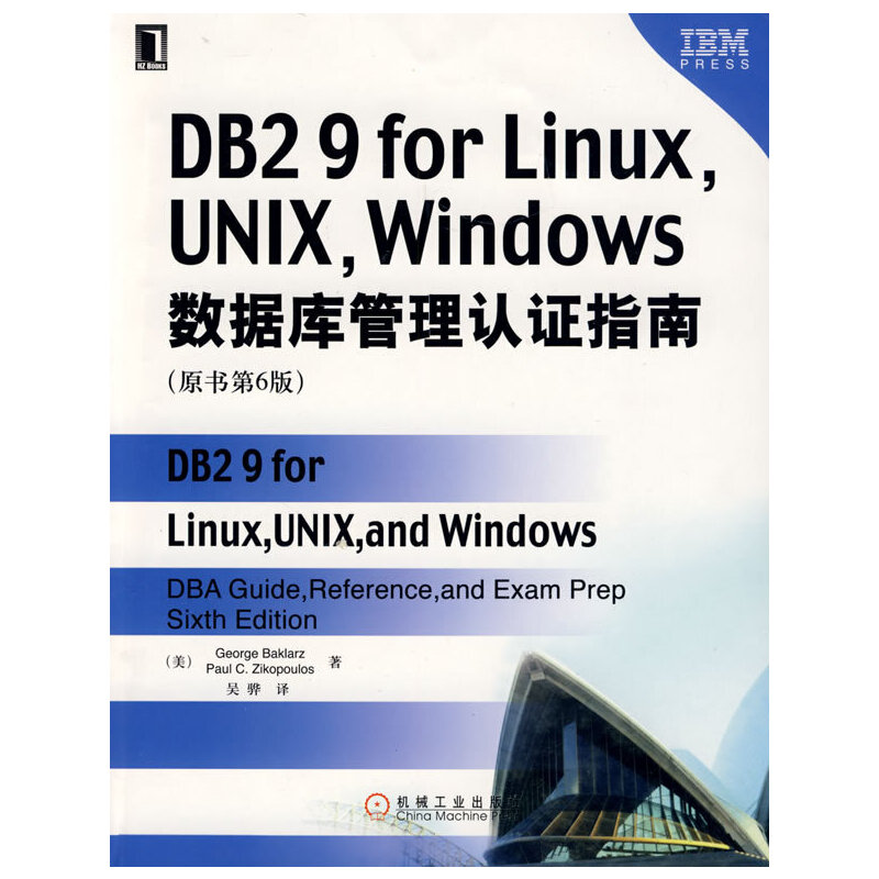 DB2 9 for Linux UNIX Windows数据库管理认证指南(原书第6版)Windows数据库管理认证指南(原书第6版) PDF下载