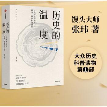 历史的温度:寻找历史背面的故事、热血和真性情(epub,mobi,pdf,txt,azw3,mobi)电子书