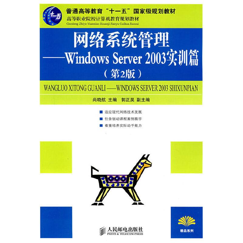 网络系统管理Windows Server 2003 实训篇(第2版)(高职高专) PDF下载