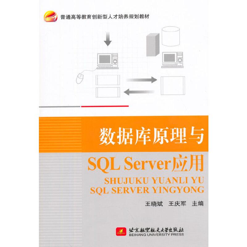 数据库原理与SQL Server应用 PDF下载